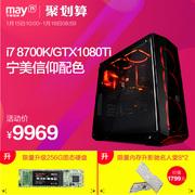 宁美国度 i7 8700K/GTX1080Ti游戏DIY水冷台式组装吃鸡电脑主机
