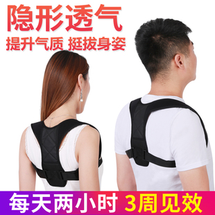 驼背矫正带改善治矫正器男女专用成人隐形开肩膀矫姿纠正抖音神部