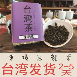 台湾冻顶乌龙茶正宗原装进口炭焙浓香台湾高山茶阿里山梨山杉林溪