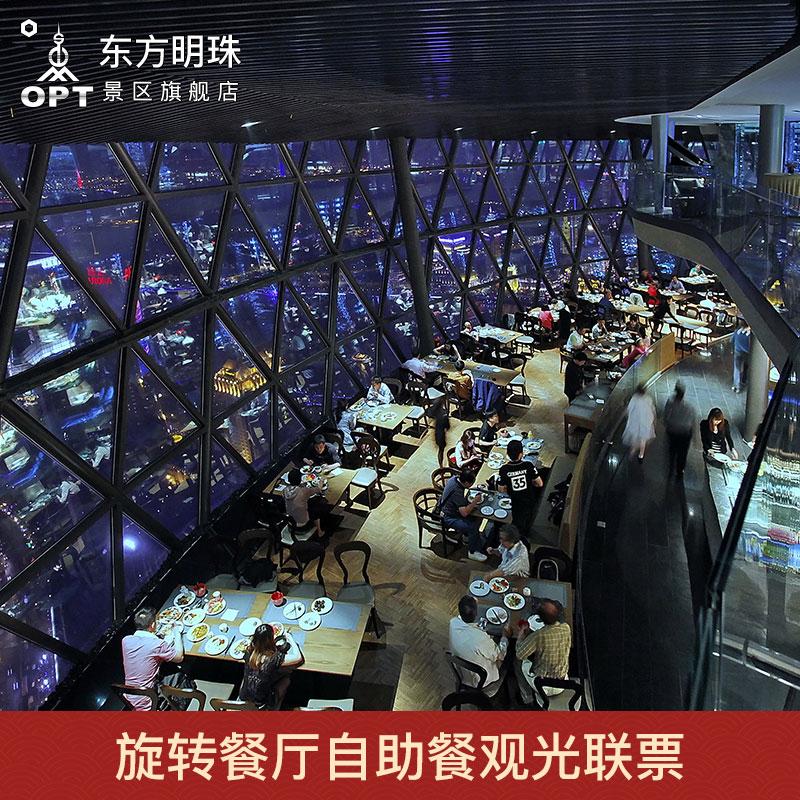 [东方明珠广播电视塔-旋转餐厅自助餐观光联票]东方明珠旋转餐厅自助+两球观光