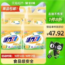 活力28洗洁精柠檬去重油1.5kg*4瓶护手不伤手商务家庭大桶实惠装