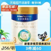 Friso/皇家美素佳儿3段幼儿婴儿配方奶粉(乳铁蛋白)800g×1罐