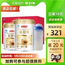 汤臣倍健蛋白粉增强免疫力营养品450g*1罐+150g*1罐+摇摇杯+礼盒