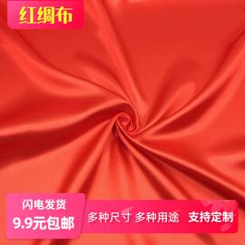 大红布料红布丝绸红绸布婚庆喜宴剪彩装饰花球五彩旗布料多色可选