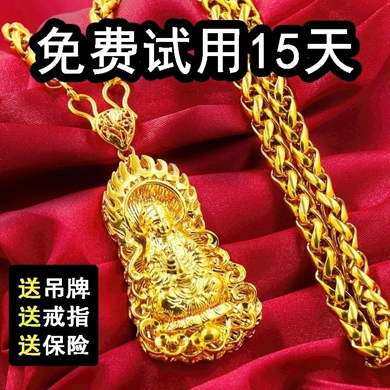 ������Ʒ:越南沙金项链男久不掉色正品欧币仿真24K999假黄金龙观音大金链子