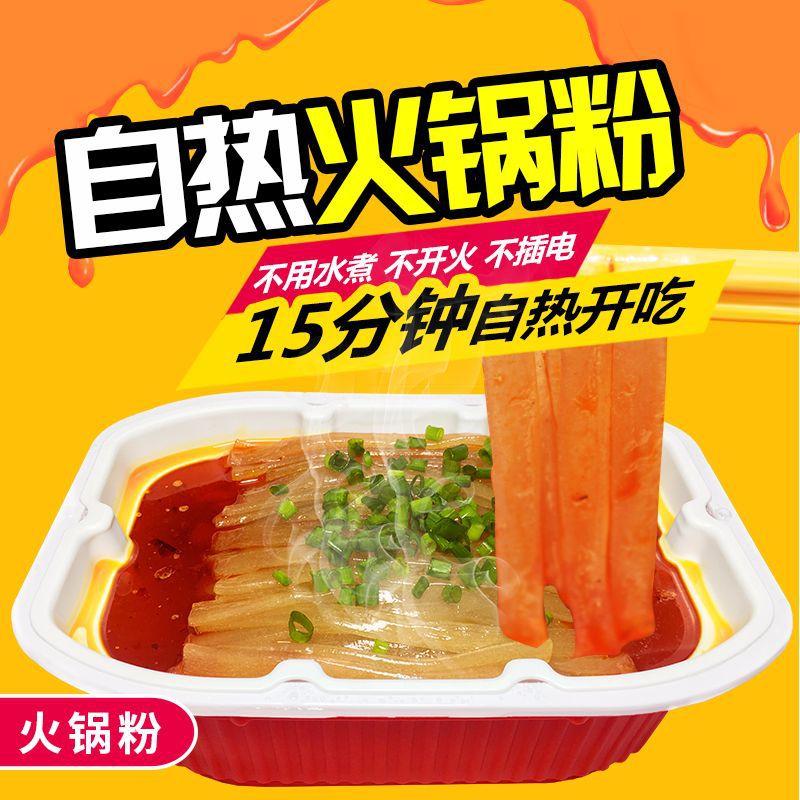 重庆260g火锅粉速食懒人方便麻辣自热自助小火锅四盒包邮