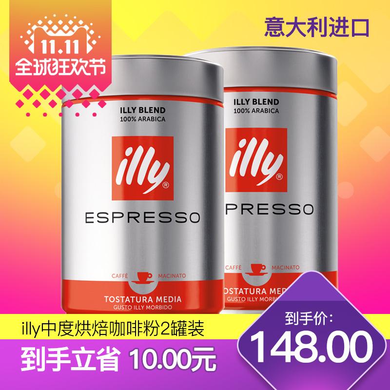 意利illy意大利进口 中度烘焙意式浓缩咖啡粉 纯黑咖啡250g×2罐