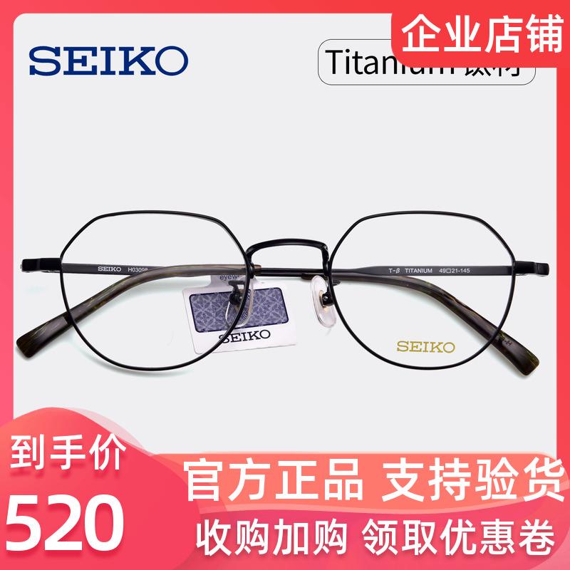 新款精工纯钛眼镜架韩版超轻多边形全框近视男女眼镜眼镜框H03098