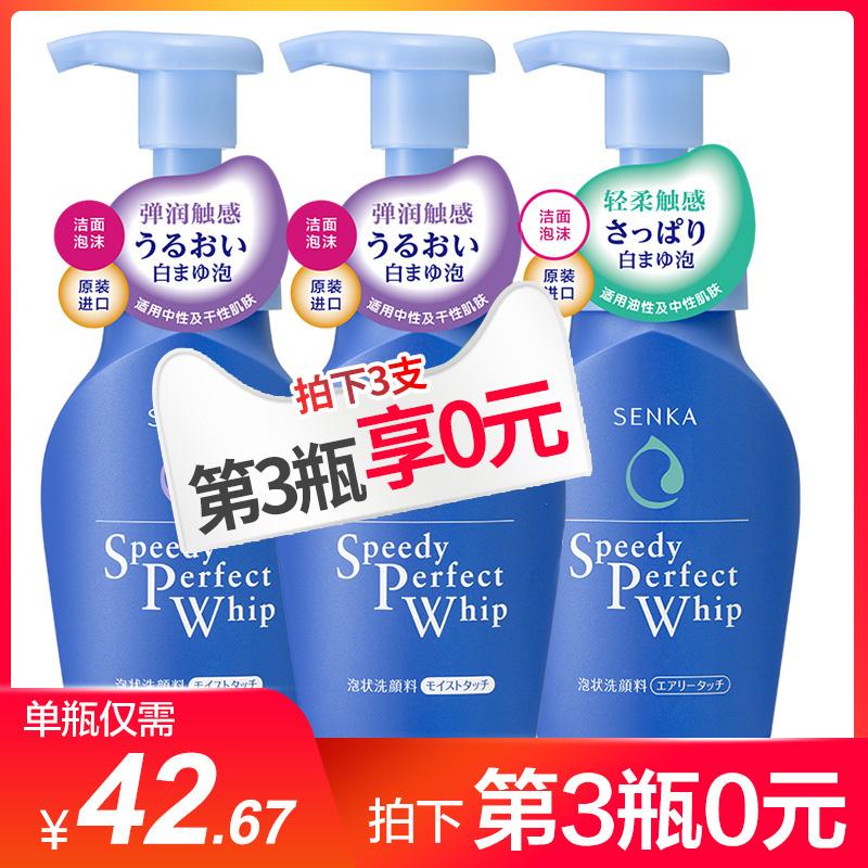 【第3件0元】资生堂洗颜专科珊珂泡沫洁面乳150ml 滋润型/清爽型