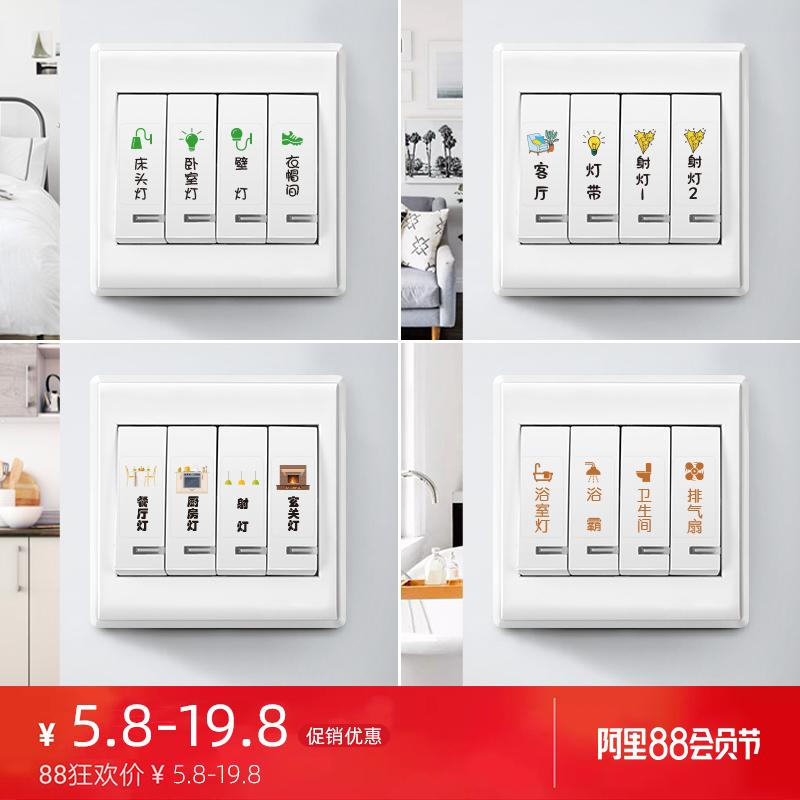 家用标识标示标签指示贴字墙壁插座灯开关面板贴纸墙贴装饰保护套
