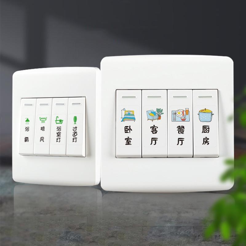 家用标识标示标签指示贴字插座灯开关面板夜光贴纸墙贴装饰保护套