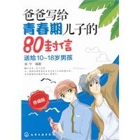 爸爸写给青春期儿子的80封信 徐宁著 9787122117090 化学工业出版社