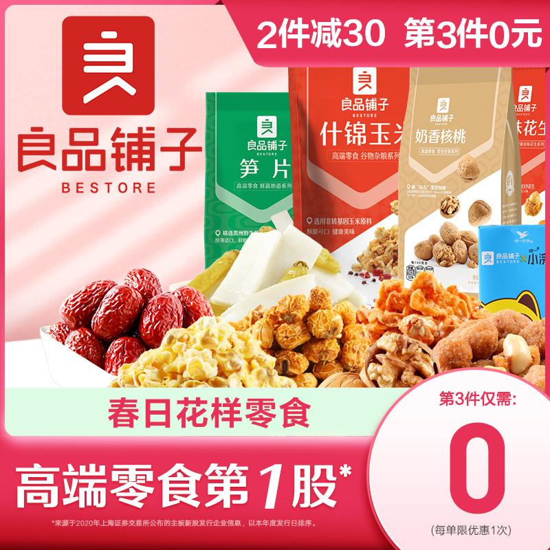 【良品铺子零食大礼包】一箱吃的整箱小吃休闲食品办公室美食