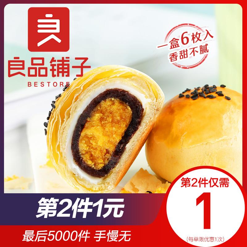 【良品铺子-蛋黄酥320g】雪媚娘麻薯糕点心网红零食小吃休闲食品