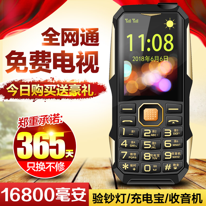 三防老人机超长待机全网通大声电信联通4G老年手机新路虎时代k968