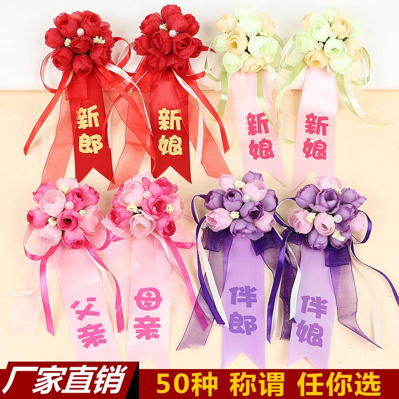 结婚用品唯美高档婚礼韩式新郎新娘胸花贵宾婚庆伴郎伴娘襟花一套内部优惠券