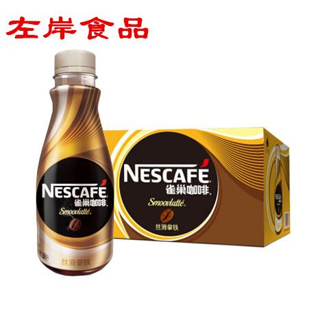正品雀巢咖啡丝滑拿铁即饮268ml15瓶装新货包邮