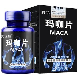 【买2送1】玛卡精片玛咖精片MACA黑玛咖片正品男性玛卡片成人马卡