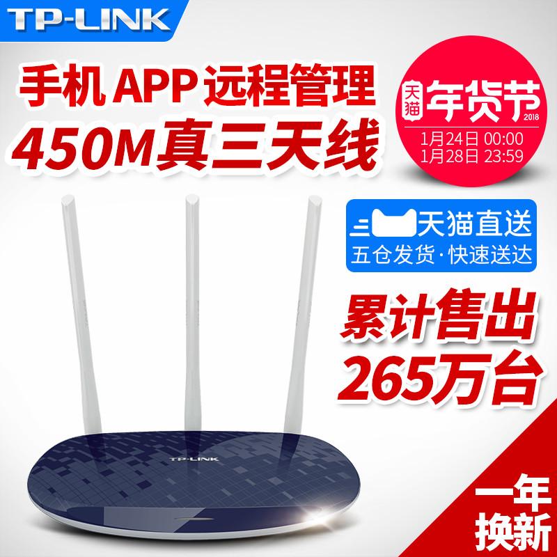 TP-LINK无线路由器wifi家用穿墙tplink穿墙王450M高速光纤WR886N