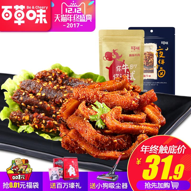 【百草味-香辣牛肉组合300g】牛肉熟食牛肚麻辣零食小吃卤味
