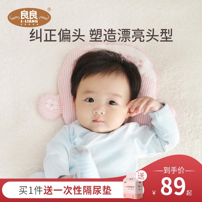 良良婴儿定型枕头0-1岁新生儿枕头防偏头矫正头型宝宝四季通用枕