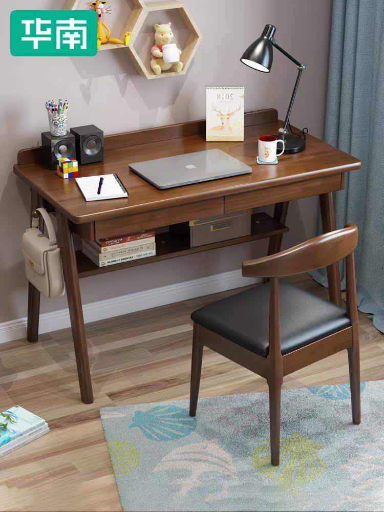 华南家具北欧全实木书桌简约家用台式电脑桌书房学生学习写字桌子