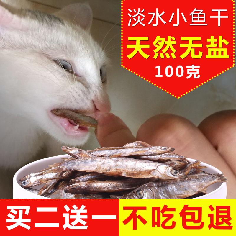 包邮无盐宠物猫零食小鱼干 猫零食肉条纯天然补钙成猫幼猫咪零食