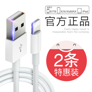 iPhone6 data cable Apple 6s charging cable 11 mobile phone 7Plus lengthened 5 fast charge flash charge se single head 8X short iphonex OKI P genuine applicable ipad ancient Shang ancient XS Max