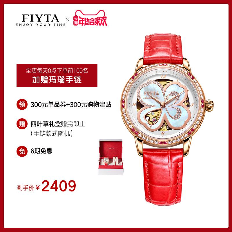 飞亚达手表女四叶草镂空机械表女表防水皮带女士手表正品时尚潮流