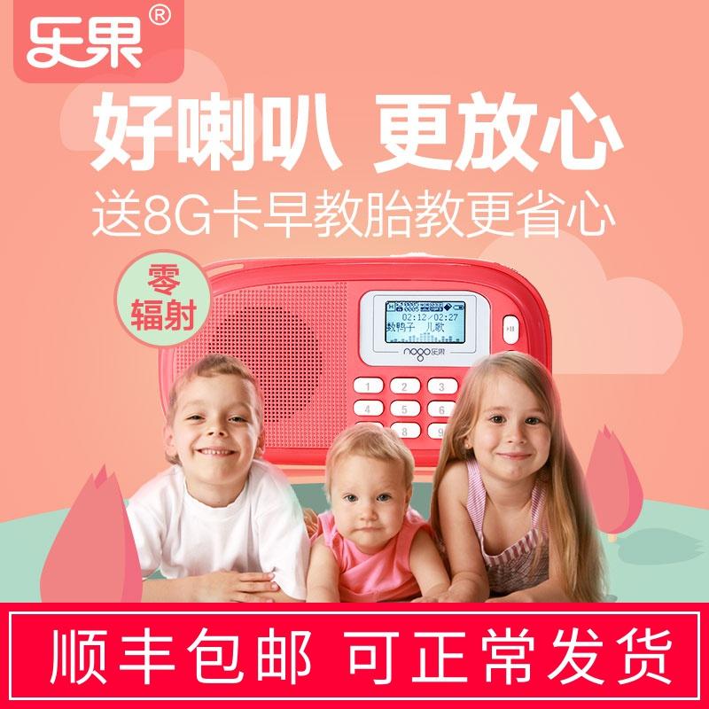 乐果Q15新款便携式迷你儿童音响插卡小音箱故事机早教机磨耳朵英语mp3播放器外放音乐收音机老人播放机随身听