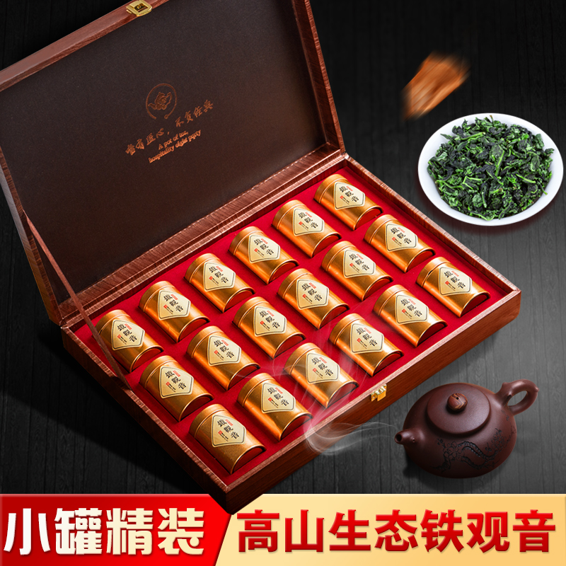 过年送礼新茶安溪好货浓香型铁观音小罐装茶叶乌龙茶木质礼盒装