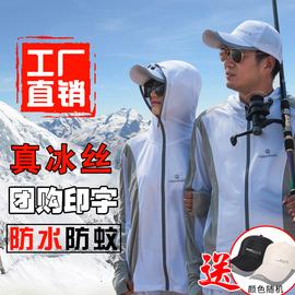 夏季户外钓鱼防晒服套装垂钓服透气冰丝男款长袖防晒装备全套定制