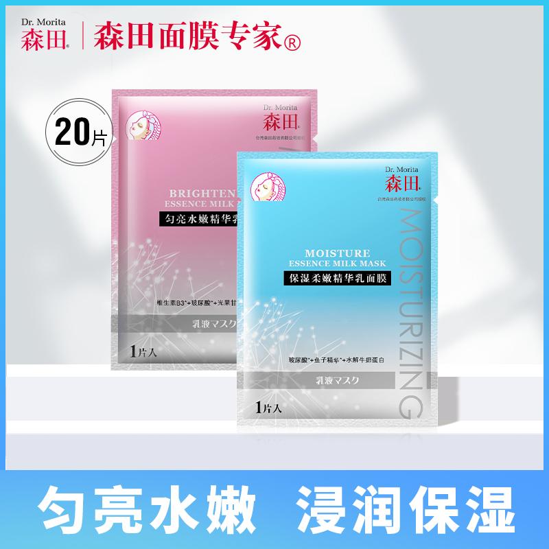 森田玻尿酸微乳精华保湿面膜女补水淡化细纹面膜贴20片(非盒装)