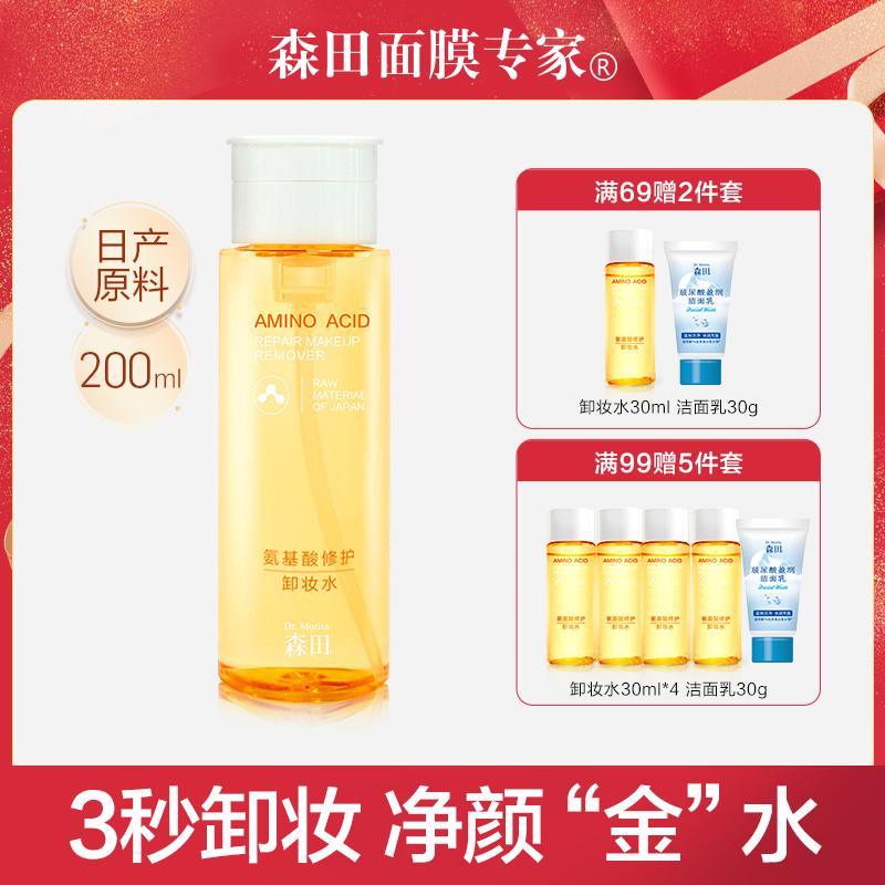 森田官方旗舰店卸妆水脸部温和清洁日本氨基酸眼唇脸三合一卸妆液