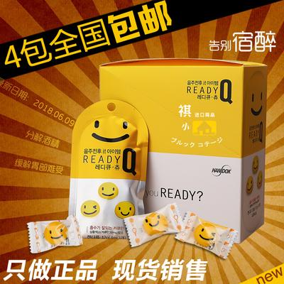 现货秒发 韩国进口笑脸解酒糖醒酒糖正品解酒糖12g(1袋3颗)包邮 拍下15.8元包邮