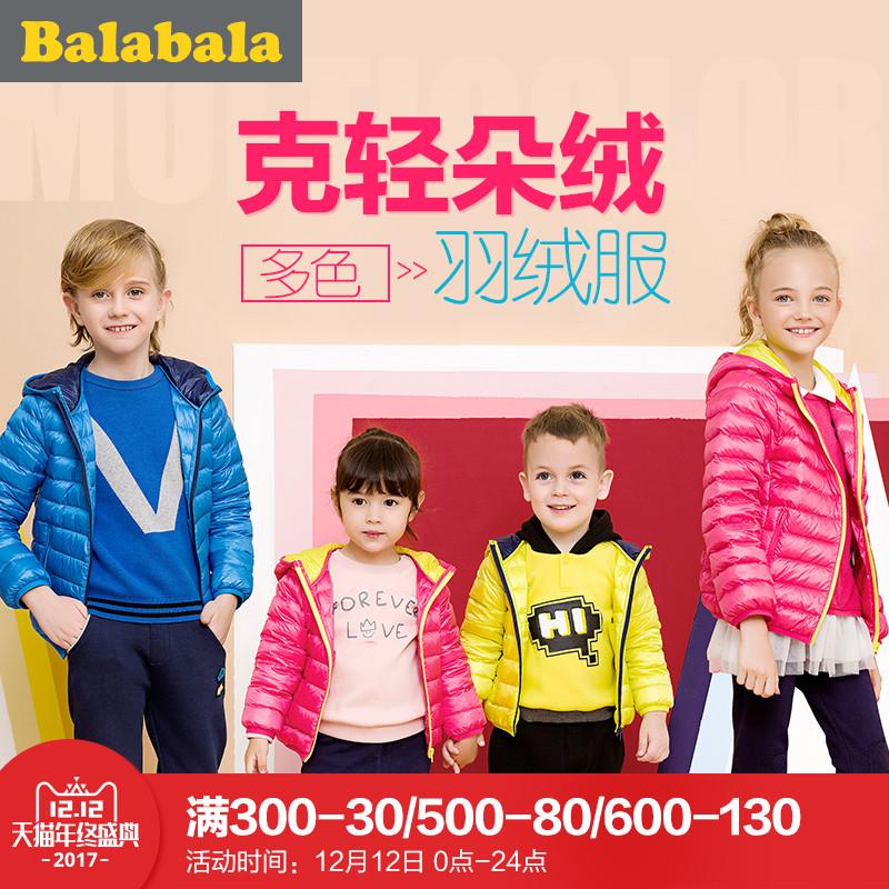 巴拉巴拉童装男童女童轻薄羽绒服童宝宝冬装新款女儿童羽绒外套男