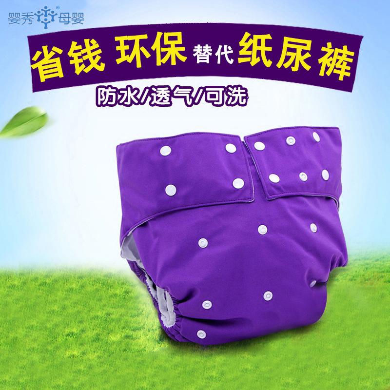 婴秀成人尿布兜透气中老年人粘扣防漏老人可洗布尿裤隔尿裤尿布裤