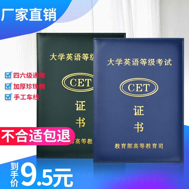 大学英语等级证书封皮报告单保护套全国高校通用加厚46级证书外壳