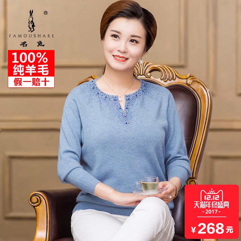 名兔秋冬新款妈妈装中年女套头100%纯羊毛衫中老年人毛衣40-50岁