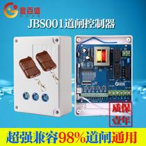 金百盛001道闸控制器主板停车场电动伸缩门通用遥控接收控制主机
