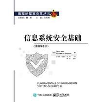 信息系统安全基础:海军新军事变革丛书(朱婷婷;David Kim(戴维吉姆),Michae;9787121378997;电子工业出版社;135.00)