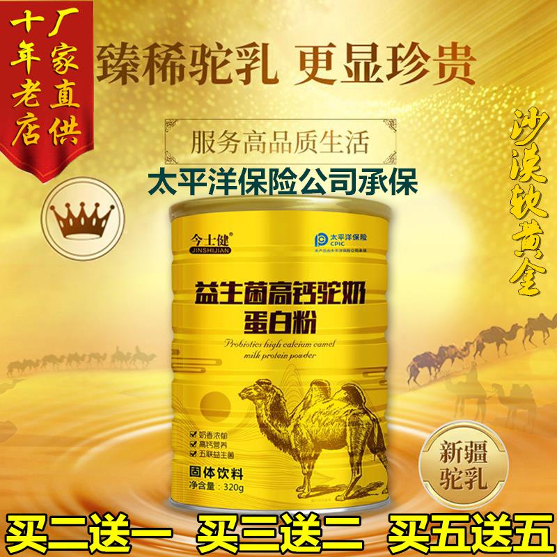 骆驼驼奶粉新疆伊犁益生菌高钙配方中老年正宗官方旗�店官网正品
