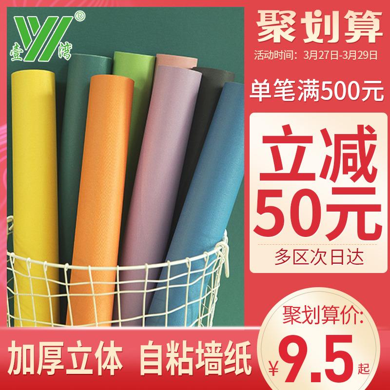 10米防水自粘墙纸纯色素色网红壁纸翻新贴画纸卧室温馨背景墙装饰