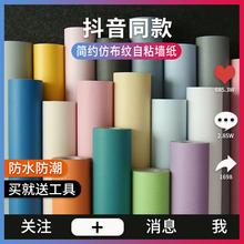 10米防水自2f3墙纸纯色kk壁纸翻新贴画纸卧室温馨背景墙装饰