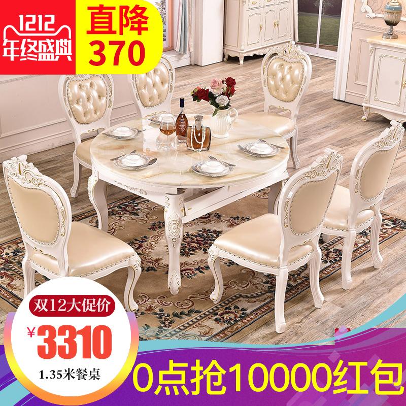 永旭欧式大理石餐桌椅组合实木折叠伸缩两用餐台功能饭桌台椅868