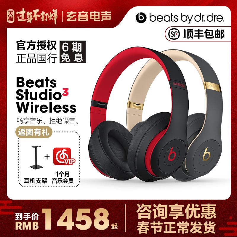 ?Beats Studio 3 Wireless无线蓝牙头戴式录音师B耳机魔音耳麦