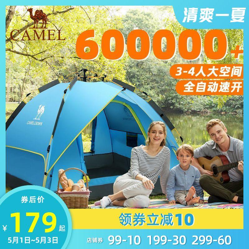 骆驼帐篷户外用品野营加厚3-4人全自动速开野餐防雨野外露营装备