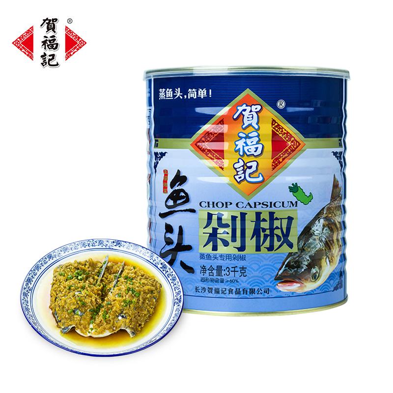 1个包邮限区 贺福记鱼头剁椒 青剁椒 酱椒鱼头 3公斤地道湘味鱼头
