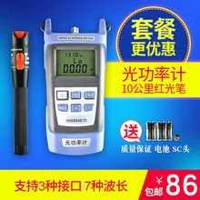 HHx red light pen 10km optical power meter red light integrated machine optical power meter tester red light source