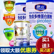 正品施元免疫多维蛋白质粉儿童成人中老年老人免疫力滋补提高营养